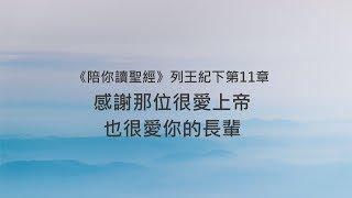 列王紀下11章/陪你讀聖經《感謝那位很愛上帝,也很愛你的長輩》