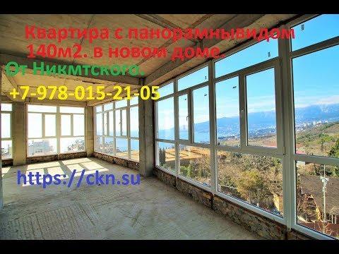Крым, Ялта, Продана квартира в новом доме - 39.500 за 1м2. от Никитского +7-978-015-21-05