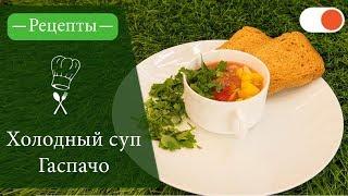 """Холодный Суп """"Гаспачо"""" - Простые рецепты вкусных блюд"""
