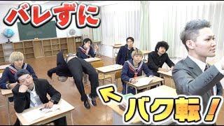 授業中先生にバレずにバク転出来たら1万円‼