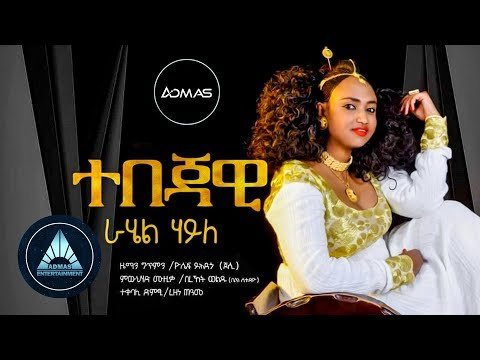 Rahel Haile - Tebejawi (Official Audio)