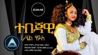 Rahel Haile - Tebejawi   ተበጃዊ - New Ethiopian Music 2018