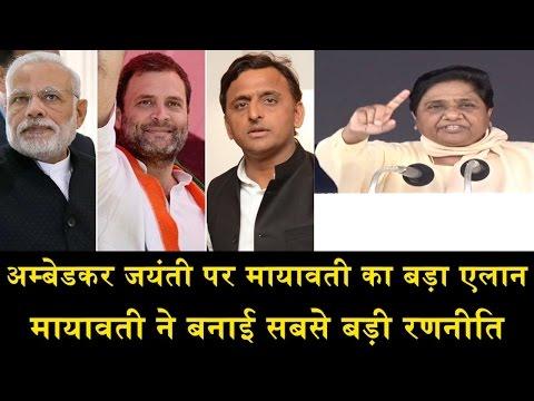 बाबा साहेब की जयंती पर मायावती का बड़ा एलान/MAYAWATI JOIN HANDS WITH OTHER PARTY FOR STOP BJP