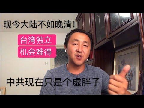 历史角度看晚清王朝,六个优点碾压中共,台湾还在犹豫什么?