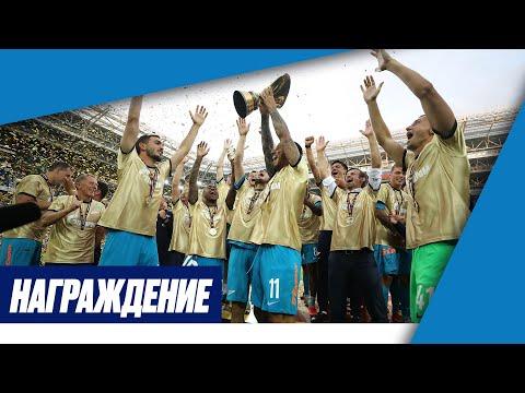Суперкубок России-2021: церемония награждения