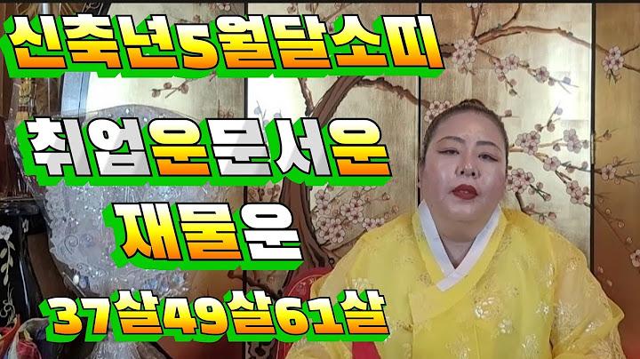 💰[울산점집]💰옥이보살 2021년💰5월운세 소띠(37살49살61살