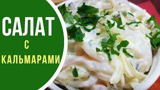 Как приготовить салат с кальмарами на скорую руку