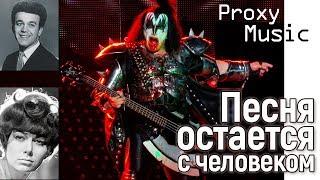 ПЕСНЯ ОСТАЕТСЯ С ЧЕЛОВЕКОМ © Proxy Music