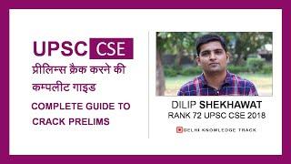 UPSC   Complete Guide To Crack Prelims   By Dilip Pratap Singh Shekhawat   Rank 72 CSE 2018