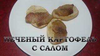 Как запечь картошку в духовке? Вкусный печеный картофель с салом.