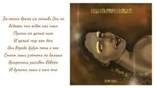 Download Поцелованная солнцем - текст - Манарбек Жұматай feat. Shvringvn Mp3 and Videos