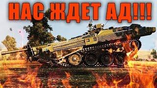 НАС ЖДЕТ АД? ШВЕДСКИЕ ПТ-САУ СЛОМАЮТ РАНДОМ?  World of Tanks