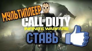 Call Of Duty Infinite Warfare  Мультиплеер  Смотрим геймплей  Перки оружие персонажи Хочешь продолжения Ставь лайк
