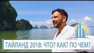 ПУТЕШЕСТВИЕ В ТАЙЛАНД: отдых на Пхукете 2018 / Какие цены на еду в Тайланде? Экскурсии в Тайланде? thumbnail