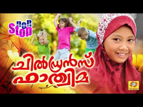 ചിൽഡ്രൻസ് ഫാത്തിമ | Latest Non Stop Remix Album | New Mappila Album 2017 | Mappilapattukal