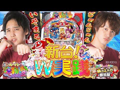 【Pスーパー海物語 IN JAPAN2】新台W実践!変わらぬ面白さがここにある!【いそまる&じゃんじゃんの成り上がり新台録#23】[パチスロ][スロット]