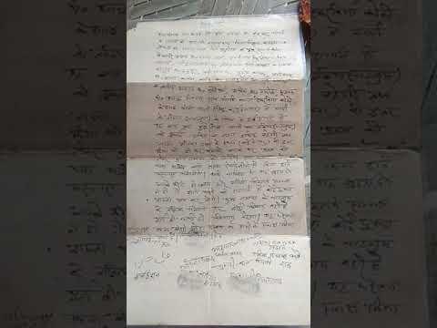 Devsthan nawada & mangri tajiya faisla nama 14/6/1998