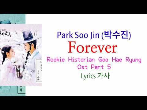 Download Rookie Historian Goo Hae Ryung Ost Part 5 Park Soo Jin 박수진 - Forever 영원토록 s 가서 Mp4 baru