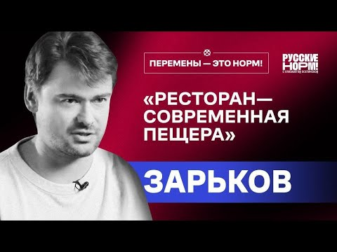 Борис Зарьков про боль рестораторов, поколение Z и смерть клубной культуры | Перемены – это норм!