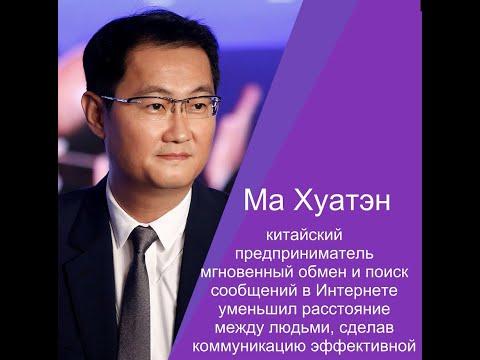 Генеральный директор Tencent Ма Хуатэн CCTV Русский