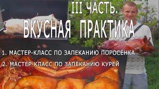 СУПЕР МАНГАЛ Ч.3. ВКУСНАЯ ПРАКТИКА.