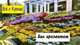 видео Когда состоится бал хризантем в Никитском саду в 2016 году?