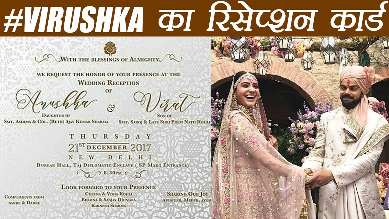 Virat kohli anushka sharma wedding reception on 21st dec in delhi virat kohli anushka sharma wedding reception on 21st dec in delhi heres the card filmibeat stopboris Gallery