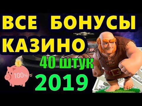 БЕЗДЕПОЗИТНЫЕ БОНУСЫ КАЗИНО 2019👍 БОЛЕЕ 40 БОНУСОВ КАЗИНО