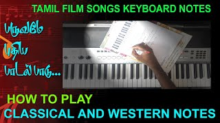 பருவமே புதிய பாடல் பாடு /WESTERN AND CLASSICAL NOTES / MY MUSIC MASTER