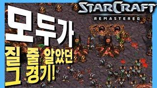 """2018.5.31(목) Zerg 『역전! 가즈아~!』 우리 팀원 입에서 """"진듯요.."""" 까지 나왔다!"""