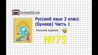 Упражнение 75 — Русский язык 3 класс (Бунеев Р.Н., Бунеева Е.В., Пронина О.В.) Часть 1