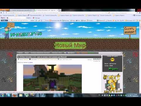 Текстуры для Minecraft. Текстур-паки (textures) скачать