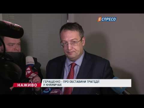 Геращенко: відсторонили 25 правоохоронців через перест...