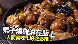 【1mintips】不只糖炒栗子好吃,栗子燒雞淋在飯上,人間美味!好吃必推! 栗子 動画 10