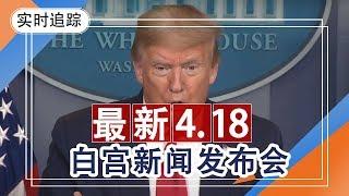 白宫新闻发布会Apr.18 (中文翻译)