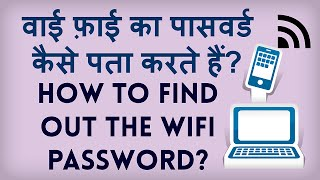 How to see the WiFi Password? WiFi Password Kaise Dekhte Hain? वाई फ़ाई पासवर्ड कैसे पता करते हैं?