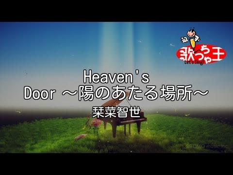 【カラオケ】Heaven's Door~陽のあたる場所~/栞菜 智世