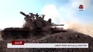 معارك الجيش في نهم تسحق مليشيا الحوثيين    تقرير يمن شباب