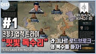 크루세이더 킹즈 3 1.1버전 | '핏빛 독수리…