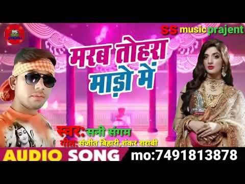 Marab Tohara Maro Me Mithu Marshal Ka Ek Aur Dhamaka New Sad Sang 2019 Bhojpuri