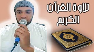 تلاوة القرآن الكريم الحزب 53