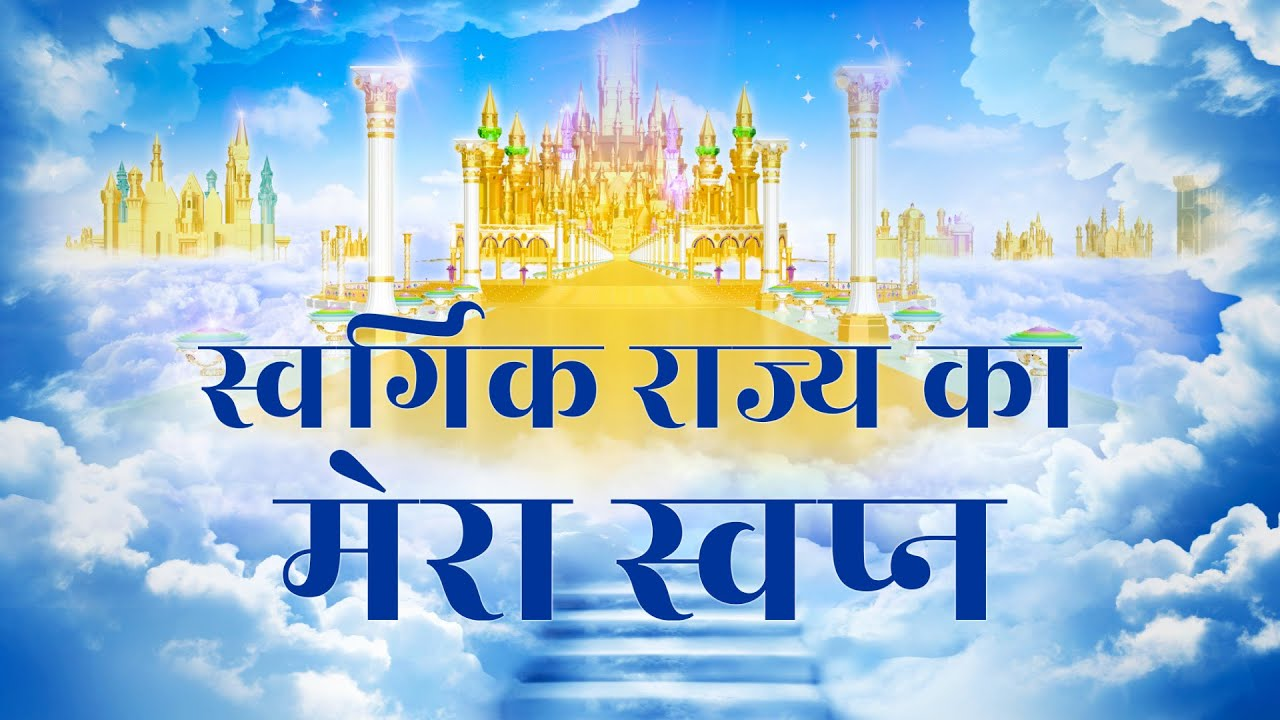 """Welcome to the Second Coming of the Lord Jesus 