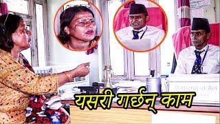 प्रेम सन्जेलको कार्यालयमा छड्के - प्रेम सन्जेलको काम गराइ दमदार ,त्यहाँ पुग्दा जे देखियो।Prem Sanjel