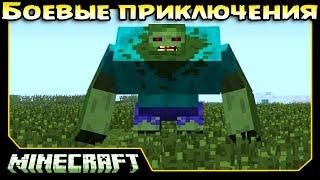 ч.20 Minecraft Боевые приключения - Кладбищенские мутанты!