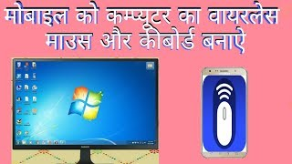 how to use smartphone as wireless mouse and keyboard | smart phone use as mouse