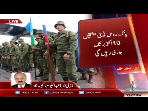 Russian forces arrive in Pakistan  military exercise with Pak ARMY| 23 Sep 2016
