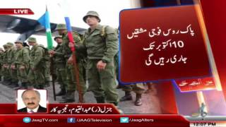 Russian Forces Arrive in Pakistan Military Exercise with Pak ARMY | 23 Sep 2016