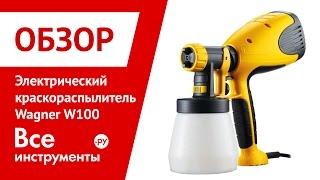 Электр краскораспылитель Wagner W100