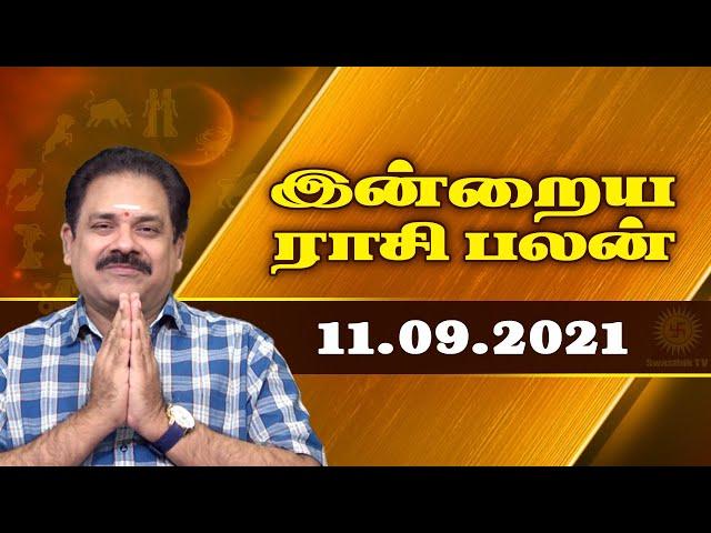 11.09.2021 | Indraya Rasi Palan | Today Rasi Palan | 9444453693 | Daily Rasi Palan | Swasthik Tv