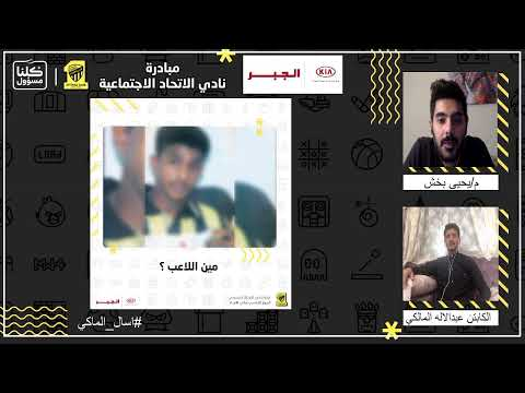 الحلقة الرابعة لمبادرة الاتحاد الاجتماعية مع اللاعب عبدالاله المالكي #اسال_المالكي